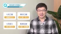 【流感秘密大聲說-上班族篇】feat. 台大感染科謝思民醫師