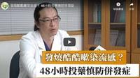 發燒酷酷嗽染流感?48小時投藥慎防併發症